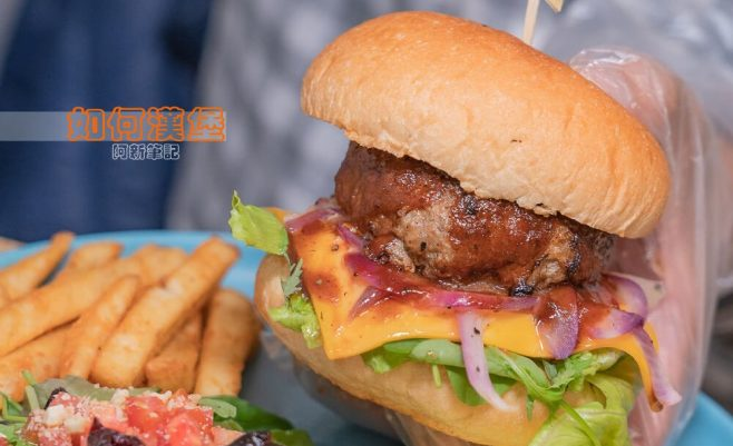 2019 11 23 001120 658x401 - 熱血採訪|如何漢堡|隱藏街道內的手打漢堡排超級厚!吃得爽、價格平易近人,台中漢堡推薦!