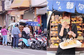 2019 11 29 041233 340x221 - 台中麵包甜點_ㄅㄨㄅㄨ麵包車:排隊麵包車大里/大雅/東興路出沒 最便宜5個100元2.5小時快閃完售!