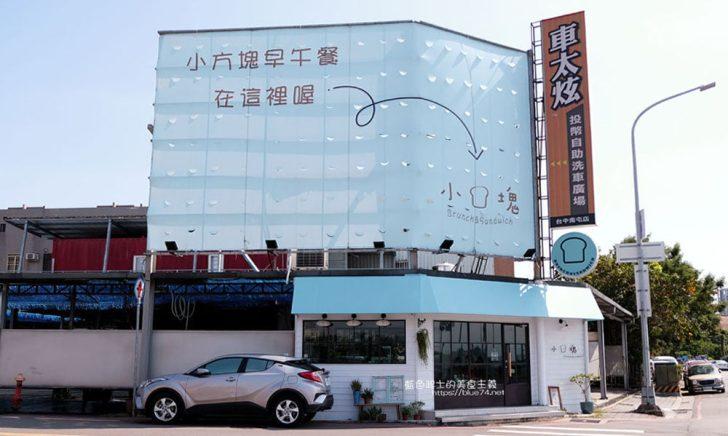 2019 12 15 105331 728x0 - 小方塊L&C-藍白色系小清新南屯區轉角咖啡早午餐,車太炫洗車廣場旁