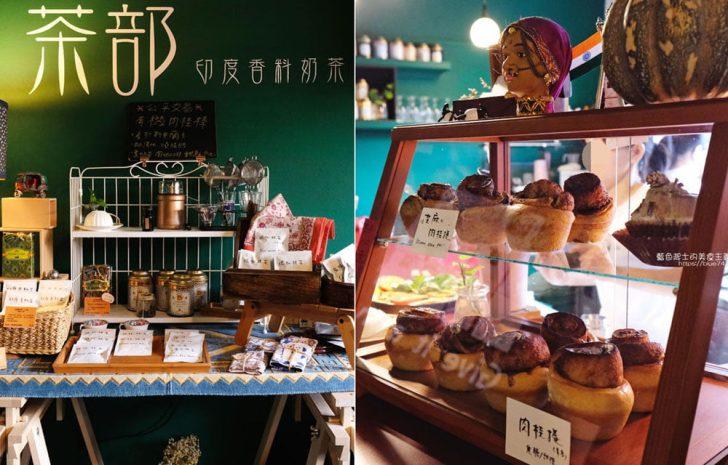 2019 12 15 111121 728x0 - 茶部|肉桂卷控來吧!國立台灣美術館商圈巷弄隱藏版美食,下午來一份印度香料奶茶搭配肉桂捲