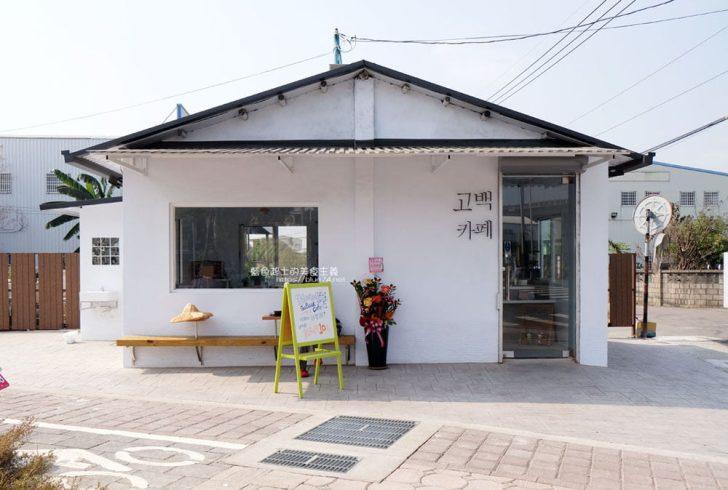 2019 12 15 121813 728x0 - 고백카페告白咖啡-韓系咖啡館,可以寫明信片跟喜歡的人告白,老闆娘幫你寄