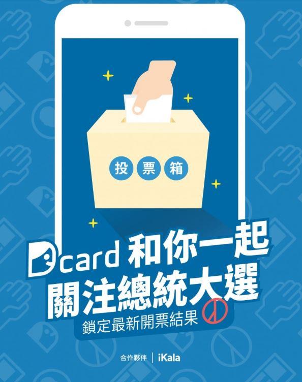 2020 01 11 130309 - 2020總統大選線上即時開票直播哪裡看?7個即時開票平台彙整