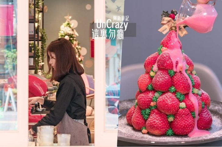 2020 01 12 122510 728x0 - 熱血採訪│這裏勿瘋!台中超浮誇草莓瘋了!整個草莓堆成山高的,根本是聖誕樹,偷偷說還有正妹店員!