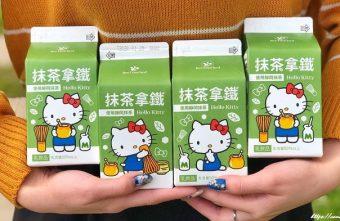 2020 01 20 162215 340x221 - 蜜蜂工坊新品Hello Kitty抹茶拿鐵,7-11限定,全台限量販售~