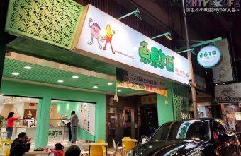 2020 01 24 224720 340x221 - 大坑知名芋圓在台中又開了第三間美村店啦!以後想吃更近了,也有熱呼呼的甜品喔~