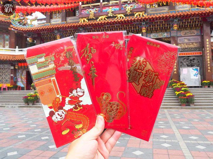 2020 01 25 005231 728x0 - 台中市鼠年新春小紅包,初一、初二在九間宮廟發放「錢鼠」小紅包!