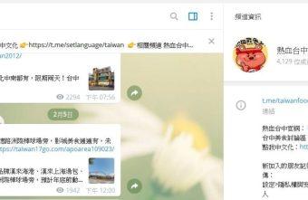 2020 02 07 154322 340x221 - 台灣Telegram group彙整!Telegram訂閱、頻道、群組一次報你知