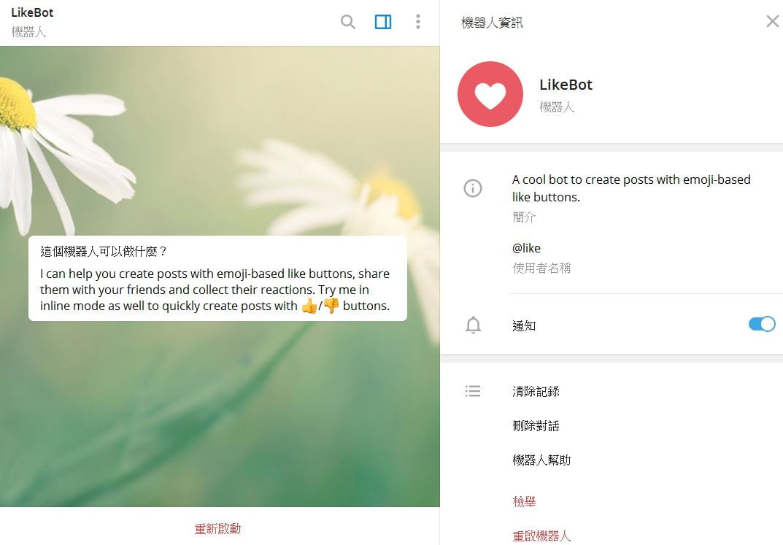 2020 02 10 154856 - telegram頻道如何設定FB按讚功能!使用LikeBot附加按鈕讓訊息更有趣