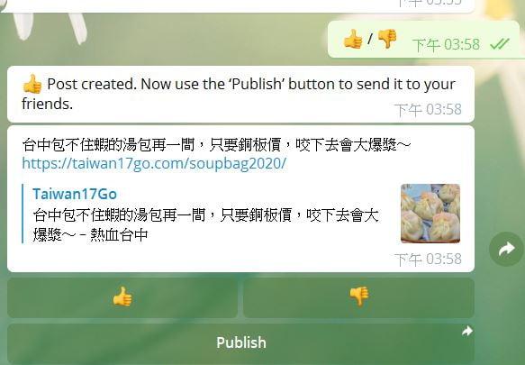 2020 02 10 155900 - telegram頻道如何設定FB按讚功能!使用LikeBot附加按鈕讓訊息更有趣