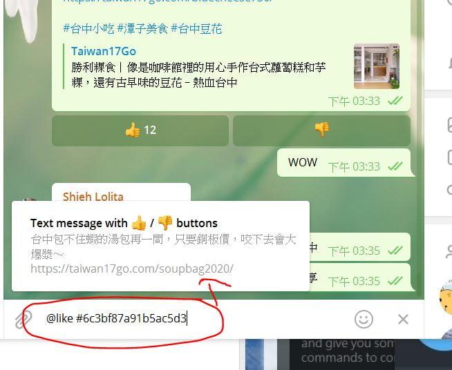 2020 02 10 160257 - telegram頻道如何設定FB按讚功能!使用LikeBot附加按鈕讓訊息更有趣