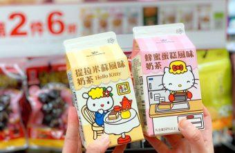 2020 02 13 130033 340x221 - Hello Kitty迷快衝!蜜蜂工坊新推出提拉米蘇、蜂蜜蛋糕風味奶茶,包裝讓人捨不得喝阿