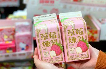 2020 02 14 112821 340x221 - 7-11草莓季來啦!季節主打「飛燕牌草莓煉乳」讓草莓控瘋狂的少女系飲品