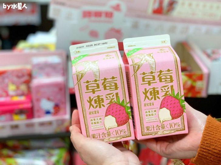 2020 02 14 112821 728x0 - 7-11草莓季來啦!季節主打「飛燕牌草莓煉乳」讓草莓控瘋狂的少女系飲品