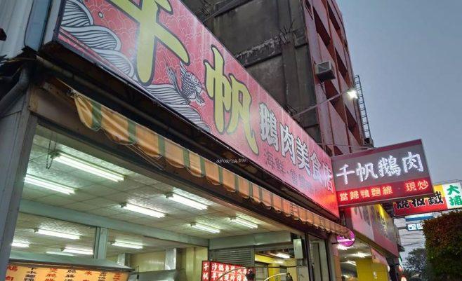 2020 02 23 212526 658x401 - 千帆鵝肉 美味鵝肉盤現點現切,豐原現炒海鮮餐廳,近豐原市議會