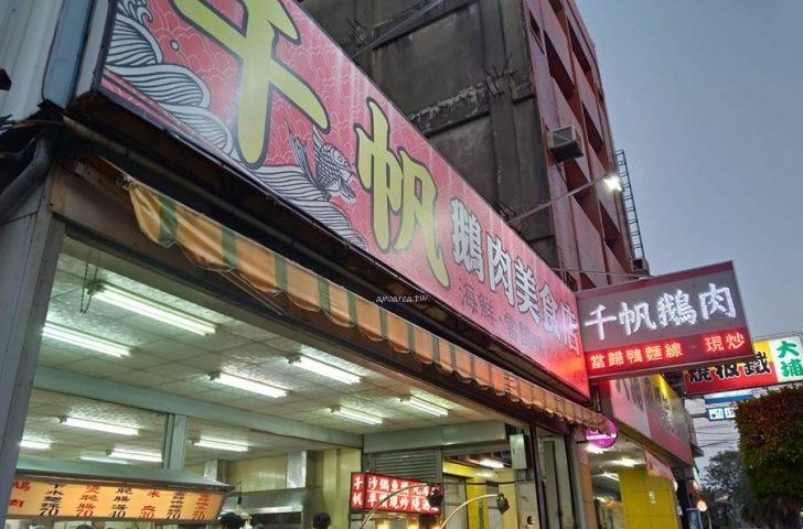 2020 02 23 212526 728x0 - 千帆鵝肉 美味鵝肉盤現點現切,豐原現炒海鮮餐廳,近豐原市議會