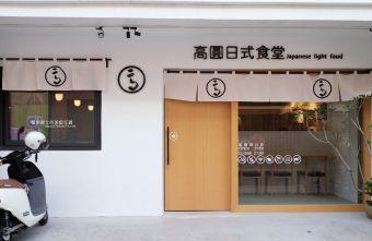 2020 02 25 163901 340x221 - 高圓日式食堂│日式簡約隱藏巷弄咖哩美食,下午還有甜點跟咖啡可以點,老闆是型男