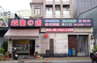 2020 02 25 164058 340x221 - 双生的店 脆皮肥腸、招牌紅燒肉跟特製雞捲必點,下午時間沒有休息
