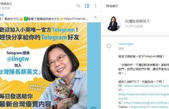 蔡英文總統也加入 Telegram!頻道人數狂飆破萬訂閱!下一位使用的政治人物會是誰呢?