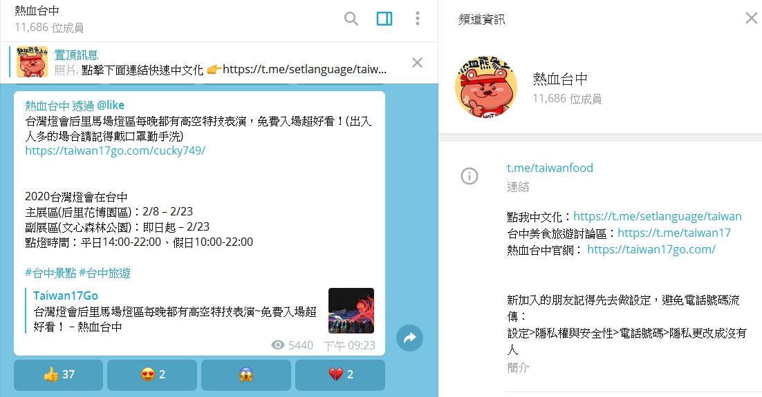 2020 02 27 184705 - 蔡英文總統也加入 Telegram!頻道人數狂飆破萬訂閱!下一位使用的政治人物會是誰呢?
