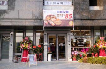 2020 03 08 112926 340x221 - 山姆安娜中科店-中科商圈麵包、輕食、咖啡跟甜點美食