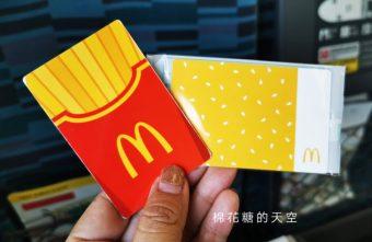 2020 03 19 112736 340x221 - 最新2020版麥當勞甜心卡開賣啦!這次早餐也能當甜心~