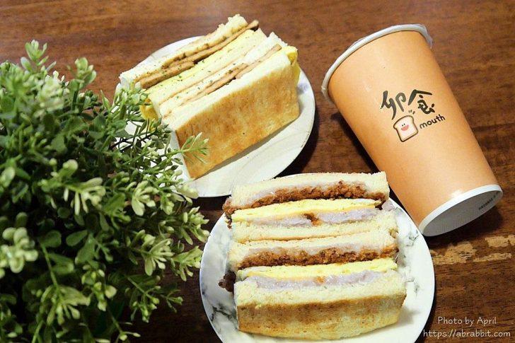 2020 03 25 110331 728x0 - 豐原早餐推薦│卯食,號稱台中版的丹丹漢堡來啦!