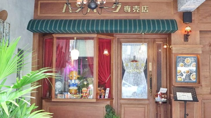 2020 03 27 153536 728x0 - 森川丼丼新品牌,乾咖哩漢堡排專賣店,日本昭和時代裝潢超好拍!