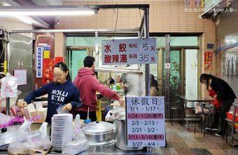 2020 03 30 144252 340x221 - 原中華路近40年老店,北方水餃只賣兩樣就是水餃和酸辣湯!