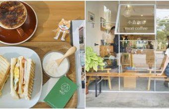 2020 03 31 203615 340x221 - [新莊 小森珈琲 mori coffee]日雜系不限時咖啡館
