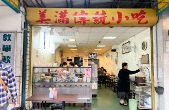 2020 04 12 132754 340x221 - 大里炒麵 | 美滿傳統小吃 古早味炒麵、滷肉飯、綜合湯、白菜滷