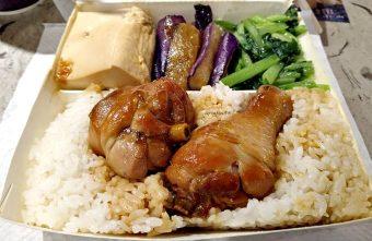 2020 04 21 184532 340x221 - 轉角便當|一中商圈福州包旁巷口,45元起菜飯便當、三杯雞、爌肉便當,台式美味人氣便當店