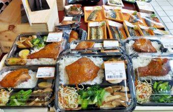 2020 04 24 004826 340x221 - 台中便當 家樂福熟食區平價便當,一主菜五配菜,只要65元,菜色挺豐富喔!