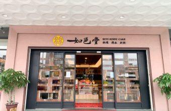 2020 04 26 212339 340x221 - 如邑堂餅家 台中二店,逢甲伴手禮推薦,太陽餅等多種品項不怕你試吃!