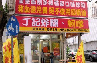 2020 04 30 185845 340x221 - 丁記炸粿蚵嗲|原太原路創始店搬遷至崇德路,多樣選擇炸物,豬血湯免費