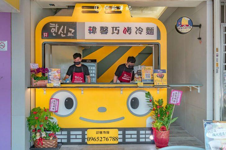 2020 04 30 212233 728x0 - 熱血採訪│「全台第一間韓式烤冷麵在台中!逢甲熱門排隊美食!