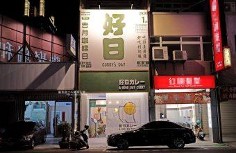2020 04 30 231239 340x221 - 好日咖喱│好日カレー株式會社,美村路上新開來自日本北九州咖哩