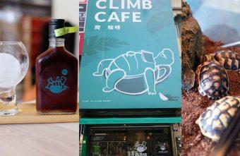 2020 04 30 231813 340x221 - 爬咖啡CLIMB CAFE-喝咖啡長知識,遇見陸龜和球蟒及藍舌蜥的午茶時光