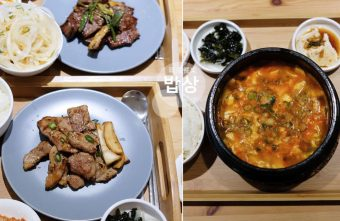 2020 04 30 232136 340x221 - 韓國餐桌-提供道地韓式家庭料理,像在韓國家庭餐桌上用餐一樣