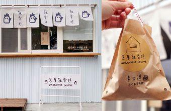 2020 04 30 232425 340x221 - 倉庫雞蛋糕│倉庫裡的雞蛋糕小店,台中海線下午點心