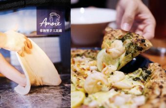 2020 05 01 193406 340x221 - Amore Pizzeria Napoletana|對拿坡里比薩熱愛,堅持傳統規範發酵麵糰