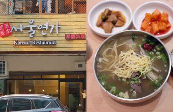 2020 05 01 194140 340x221 - 首爾宴家|韓國廚師做的料理,牛排骨湯的牛肉鮮嫩好吃