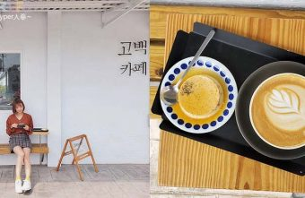 2020 05 04 142020 340x221 - 很適合拍IG打卡美照的純白色系韓風咖啡,而且告白咖啡不限時呦!