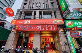 2020 05 04 144406 340x221 - 主廚來自韓國大邱的韓式中華料理,想吃韓劇裡常見的黑嚕嚕炸醬麵來The劉就有喔!