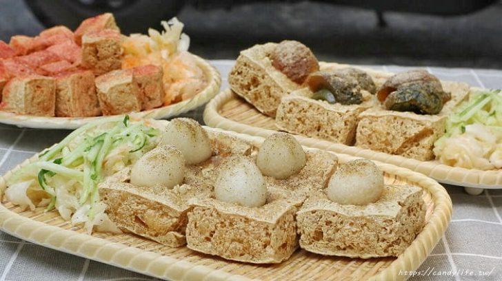 2020 05 06 113505 728x0 - 臭豆腐竟然有14種口味!皮蛋臭豆腐、鳥蛋臭豆腐超特別,外酥內嫩,咬下去還會噴汁!
