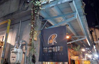 2020 05 11 151652 340x221 - 夜間咖啡廳│前堂咖啡-巷弄中的巷弄咖啡廳,低調到你找不到!