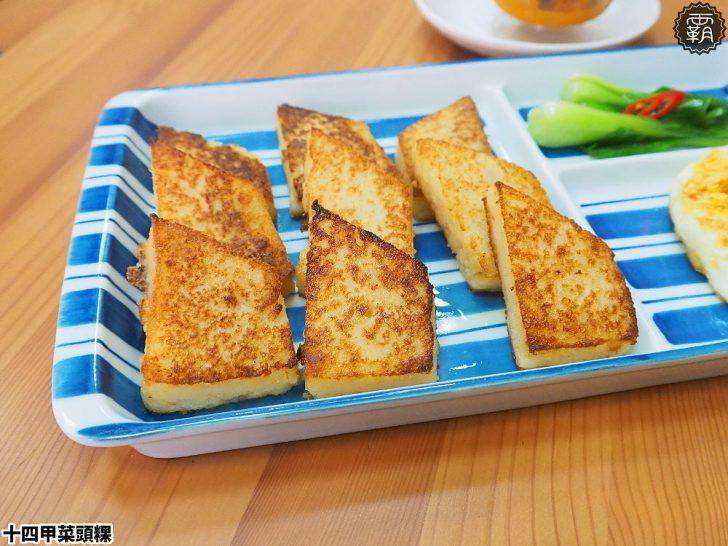 2020 05 14 175602 728x0 - 大灶柴燒的古早味菜頭粿,十四甲菜頭粿,綿密扎實有著米香、蘿蔔香~