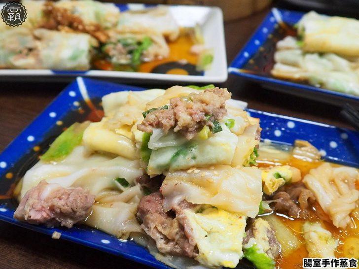 2020 05 19 134725 728x0 - 少見的廣式腸粉,腸室手作蒸食,牛肉、豬肉腸粉包入青菜跟蛋更加豐富!