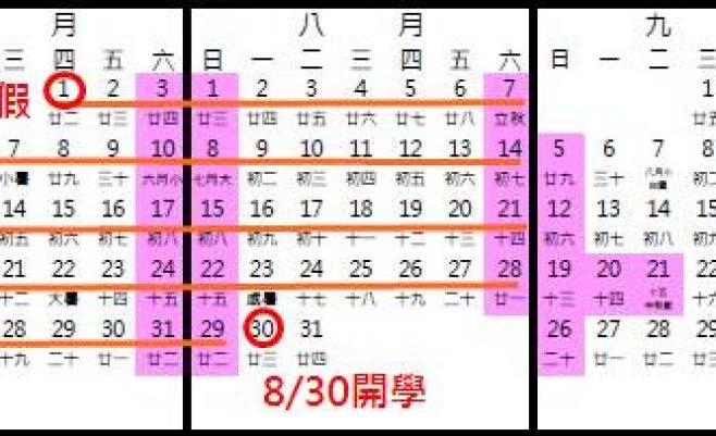 2020 05 28 173953 658x401 - 2021年(110年)行事曆公佈囉~八次連假、農曆春節放七天,中小學生寒暑假開學日可參考。