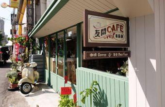 2020 06 07 115200 340x221 - 友間Cafe賣蛋餅│是早餐店也是咖啡館,可愛土角厝小店
