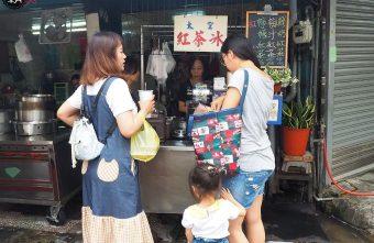 2020 06 20 135043 340x221 - 袋裝紅茶邊逛邊喝才對味,第五市場古早味的太空紅茶冰~